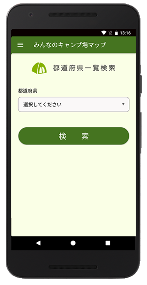 androidアプリ全国キャンプ場検索
